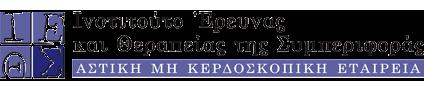 Ινστιτούτο Έρευνας και Θεραπείας της Συμπεριφοράς (ΙΕΘΣ)