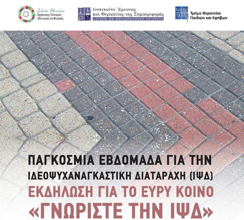 Εκδήλωση για το ευρύ κοινό «Γνωρίστε την Ιδεοψυχαναγκαστική Διαταραχή»