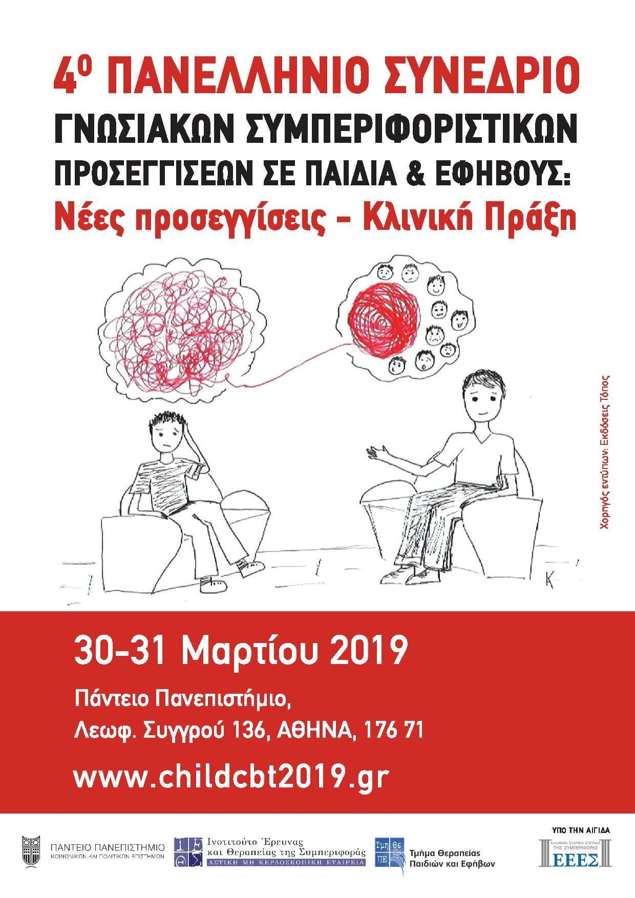 4ο Πανελλήνιο Συνέδριο Γνωσιακών Συμπεριφοριστικών Προσεγγίσεων σε Παιδιά και Εφήβους