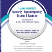 Έκδοση του πέμπτου Τεύχους του Ελληνικού Περιοδικού Γνωσιακής - Συμπεριφοριστικής Έρευνας και Θεραπείας
