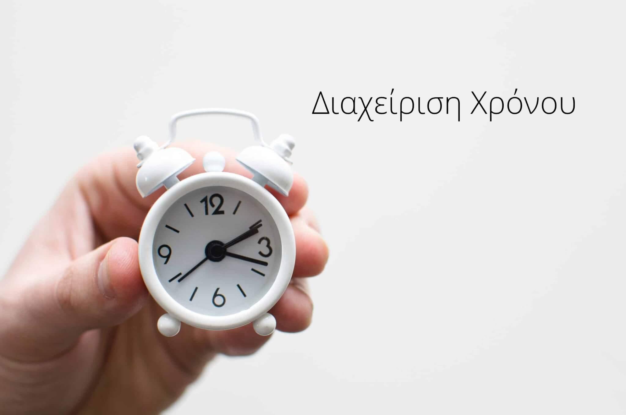 diaxeirisi-xronou1
